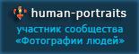 Сообщество «Фотографии людей» (Human portraits)
