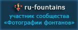 Сообщество «Фотографии фонтанов» (Photos of fountains)