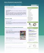 Доска объявлений индустрии MLM. Для дистрибьюторов сетевых компаний в Евро-Азиатском регионе