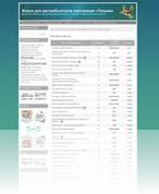 Форум для дистрибьюторов корпорации «Тяньши»